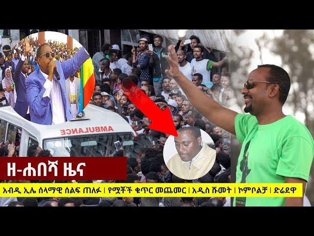 Zehabesha Daily Ethiopian News June 24, 2018