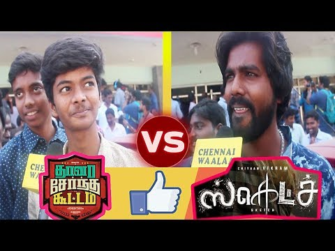 TSK vs SKETCH Movie Fans Review | Which Film is the Best? | Surya Vs Vikram Fans!
