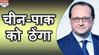 China-Pakistan को ठेंगा दिखाकर NSG पर France ने दिया INDIA का साथ