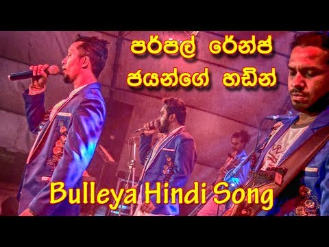Bulleya Hindi Sons Purple Range | Sampathlivevideos