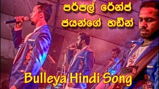 Bulleya Hindi Sons Purple Range | Sampathlivevideos