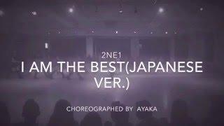 2NE1 - I AM THE BEST(Japanese Ver.) Choreographed By AYAKA