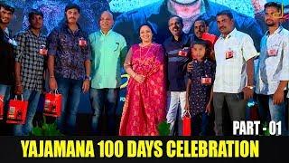 Yajamana 100days Celebration Part 1   Darshan Thoogudeepa   Media House Studio