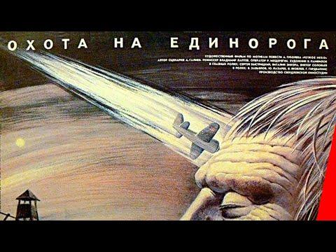 Охота на единорога (1989) фильм смотреть онлайн