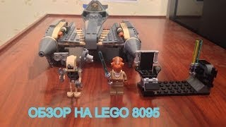Lego Star Wars 8095 General Grievous Starfighter Review
