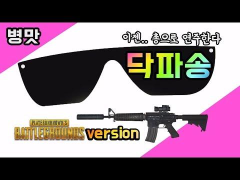[배그]후라이팬으로 연주한★닥파송 배틀그라운드 버젼★병맛끝판왕ヲヲヲヲ엄청나다ヲヲ