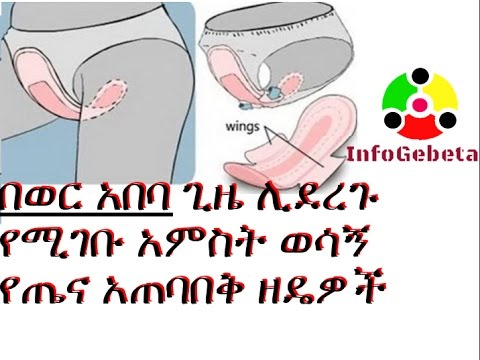 Ethiopia: Things women should do during Menstrual cycle - Amharic