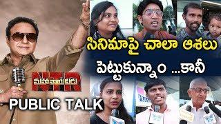 సినిమాపై చాలా ఆశలు పెట్టుకున్నాం .. కానీ | Public Talk On NTR Mahanayakudu Movie | Myra Media