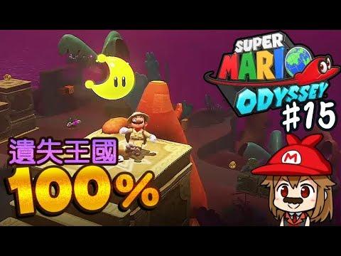 【阿薩】超級瑪利歐奧德賽   #15 遺失王國100%