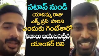 Anchor Ravi Reveles Facts About Yadamma Raju and Express Hari Left Patas Show | Filmylooks