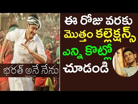 Mahesh Babu Creates New Industry Records | Bharat Ane Nenu Box Office Collections | Tollywood Nagar