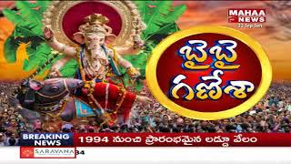 #GaneshImmersion 2018 : Khairatabad Ganesh Idol Immersion Rally Starts