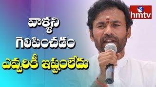 BJP Leader Kishan Reddy Fires On TRS And Congress | Kishan Reddy Full Speech |  hmtv