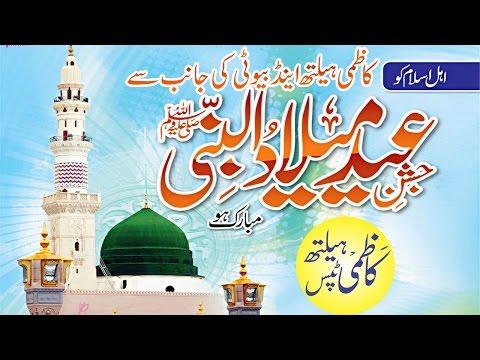 Eid Milad Un Nabi Mubarik   Jashn E Eid Milad Un Nabi Mubarik