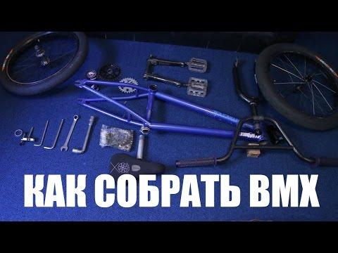 Как собрать BMX - How to build a bmx | Школа BMX Online #32 Дима Гордей