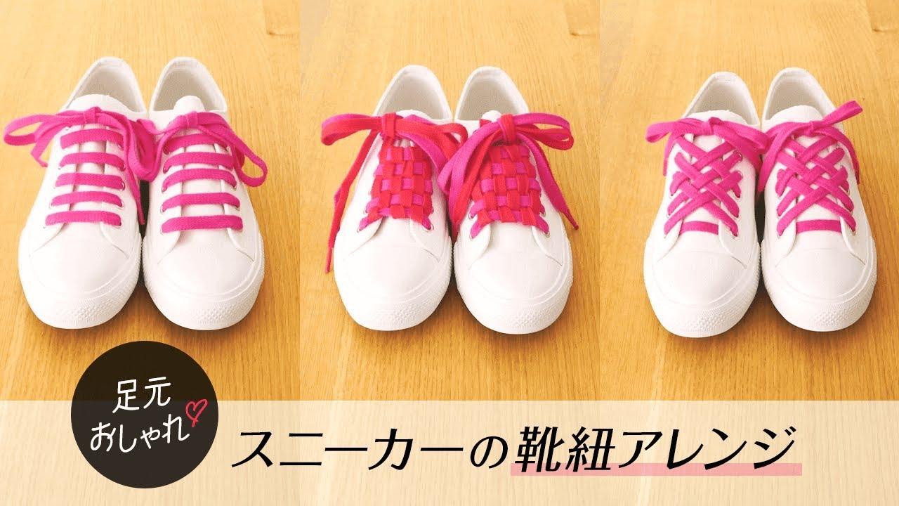かわいい 靴紐 結び方 スポーツ