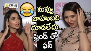 Tamanna Superb Fun with her Best Friend Ohaila Khan || Baahubali, Prabhas