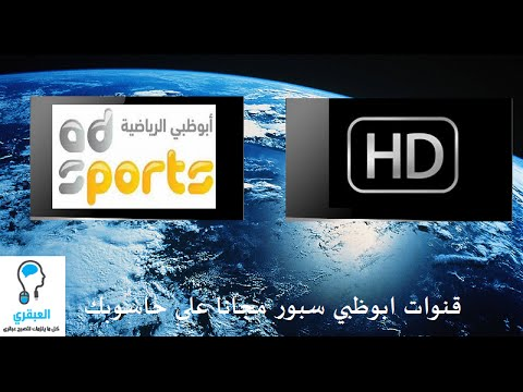 الحلقة 20 : شاهذ قنوات AD Sport HD المشفرة مجانا على حاسوبك بجودة رائعة