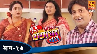 Shrimant Gangadhar Pant   श्रीमंत गंगाधर पंत   Marathi Comedy Serial   Episode 17