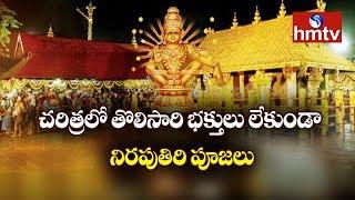 ఆలయ చరిత్రలోనే సాధారణంగా నిరపుతిరి వేడుక | Ayyappa Temple | Sabarimala | hmtv
