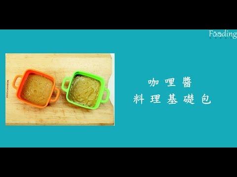 【醬料】咖哩醬基礎包,有這包上菜超快速