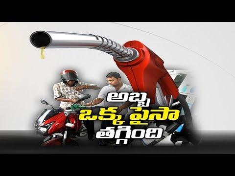 పెట్రోల్ 1 పైసా తగ్గింది | 1 paisa cut in petrol prices fuels public anger