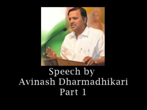 Inspiring Speech By Shri Avinash Dharmadhikari Part 1 video