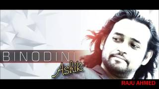 Ashik New Song 2016 : Pranonath Chariya Jaio Na Bondhu Re : Lyrics Baul Shah Abdul Karim