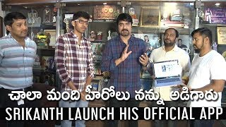 Srikanth Launch His Official App | చాలా మంది హీరోలు నన్ను అడిగారు