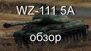 WZ-111 5A тт 10 уровень Китай обзор