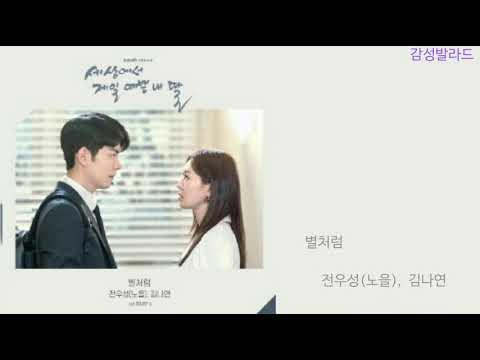 Download 전우성노을 , 김나연-별처럼/세상에서 제일 예쁜 내 딸 OST  Part 6 Mp4 baru