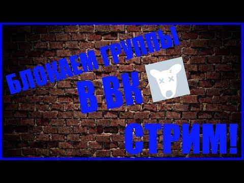 БЛОКИРУЕМ ГРУППЫ в ВК!!!СТИМ