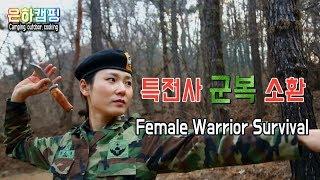 특별한캠핑/특전사/707특임대/Camping/Bushcraft/survival