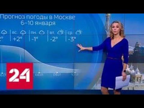 Погода 24: похолодание начнется после Рождества - Россия 24