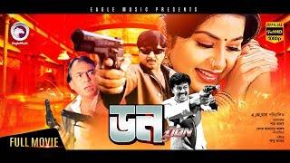 DON - Bangla Action Movie   Rubel, Kabita, Rajib, Humayun Faridi   ডন Movie 2017 Full HD