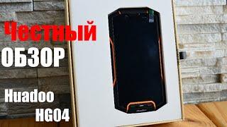 Huadoo HG04 обзор защищенного смартфона с неплохими амбициями review - Andro-News