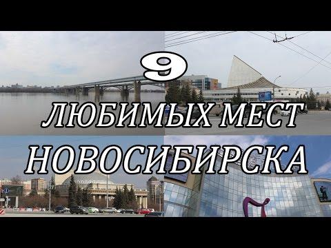 Интересные места в Новосибирске