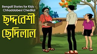 Bengali Stories for Kids | ছদ্দবেশী ছেদিলাল | Bangla Cartoon | Rupkothar Golpo | Bengali Golpo