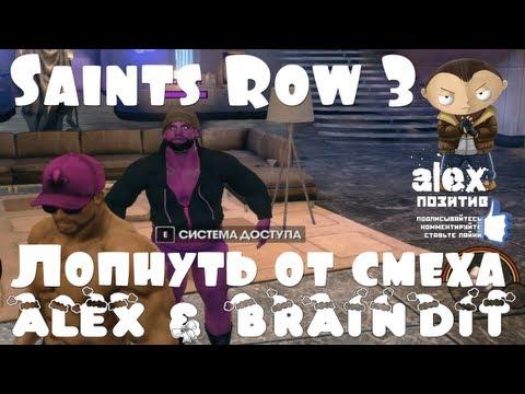 Saints Row 3. Лопнуть от смеха. Alex и BrainDit.