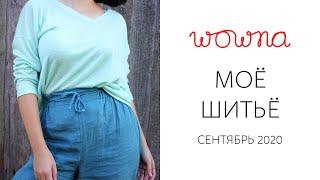 Моё шитьё, сентябрь 2020 | Льняные штаны, детские вещи и выкройки