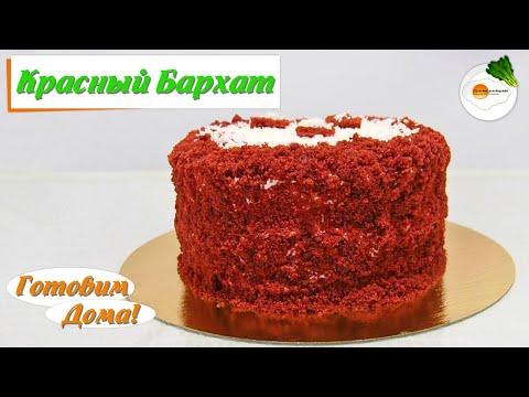 """Торт """"Красный бархат"""" (Red Velvet Cake). Пошаговый рецепт в домашних условиях."""