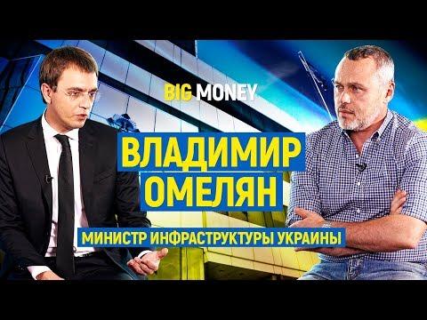 Владимир Омелян. Министр Инфраструктуры Украины. Про Hyperloop  и дороги | Big Money #29