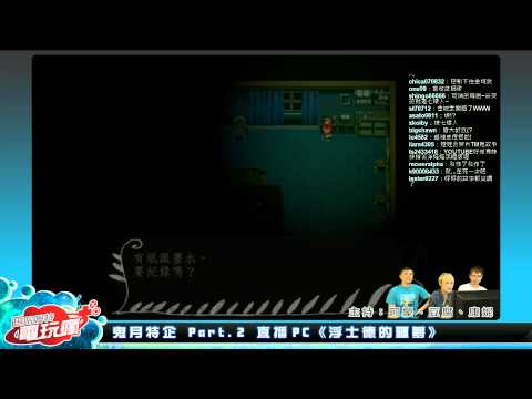台灣-巴哈姆特電玩瘋(直播)-20150819  鬼月恐怖遊戲第二彈《浮士德的噩夢》