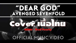 Dear God (เนื้อไทย) cover - Avenged Sevenfold