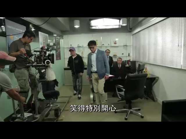 電影 男人唔可以窮 製作特輯