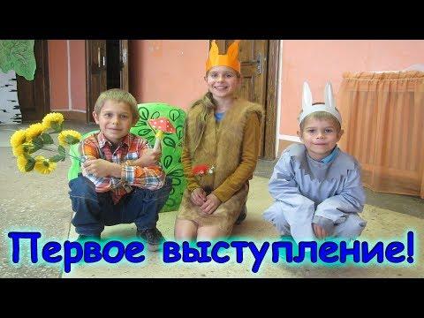 """Сказка """"Как вести себя в лесу"""". Театр. кружок. (09.17г.) Семья Бровченко."""