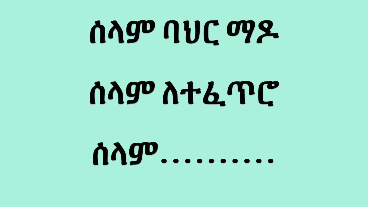 Munit & Jorg - Selam ሰላም (Amharic With Lyrics)