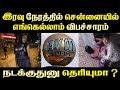 இரவு நேரத்தில் சென்னையில் எங்கெல்லாம் விபச்சாரம் நடக்குதுனு தெரியுமா ? | Tamil cinema  News