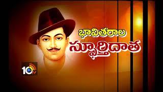 యువతకు భగత్ సింగ్ ఆదర్శం.| Remembering our Freedom Fighter Bhagat Singh | #Discussion