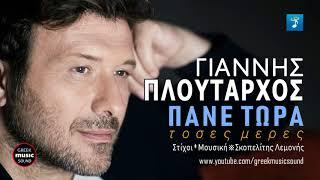 Γιάννης Πλούταρχος - Πάνε τώρα τόσες μέρες / Ploutarxos - Pane tora toses meres/ Official Releases
